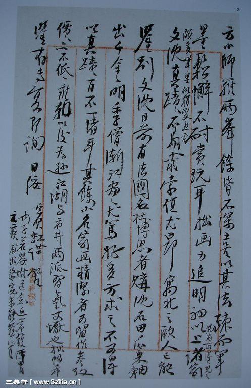 一组黄宾虹书法手稿62作品欣赏
