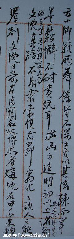 一组黄宾虹书法手稿63作品欣赏