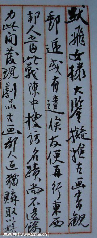 一组黄宾虹书法手稿67作品欣赏
