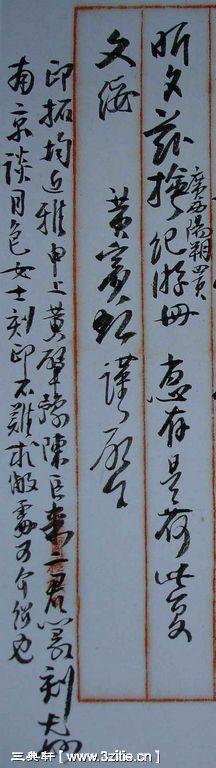 一组黄宾虹书法手稿68作品欣赏