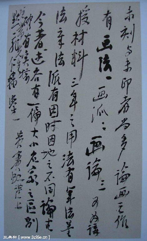 一组黄宾虹书法手稿69作品欣赏