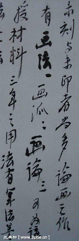 一组黄宾虹书法手稿71作品欣赏