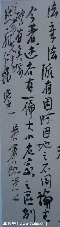 一组黄宾虹书法手稿72作品欣赏