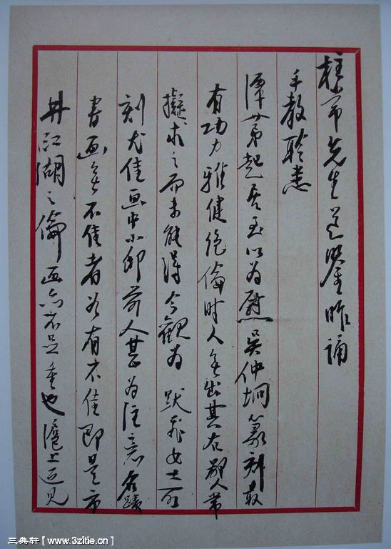 一组黄宾虹书法手稿73作品欣赏