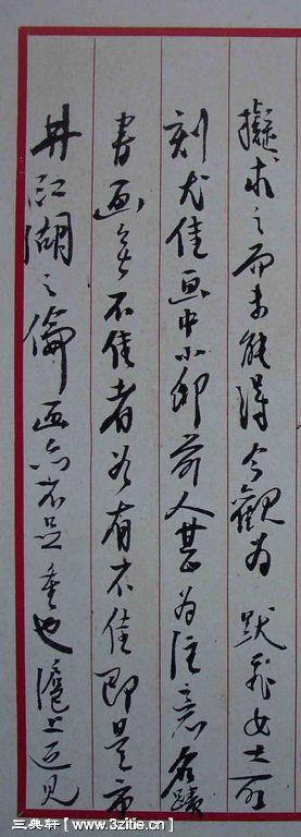 一组黄宾虹书法手稿75作品欣赏