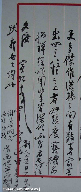 一组黄宾虹书法手稿78作品欣赏