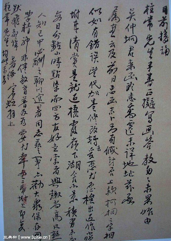 一组黄宾虹书法手稿79作品欣赏