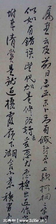 一组黄宾虹书法手稿81作品欣赏