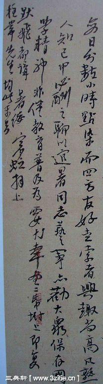 一组黄宾虹书法手稿82作品欣赏