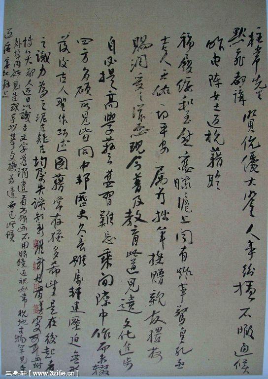 一组黄宾虹书法手稿83作品欣赏