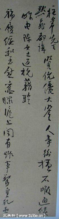 一组黄宾虹书法手稿84作品欣赏