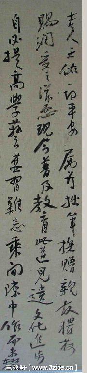 一组黄宾虹书法手稿85作品欣赏