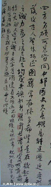 一组黄宾虹书法手稿86作品欣赏