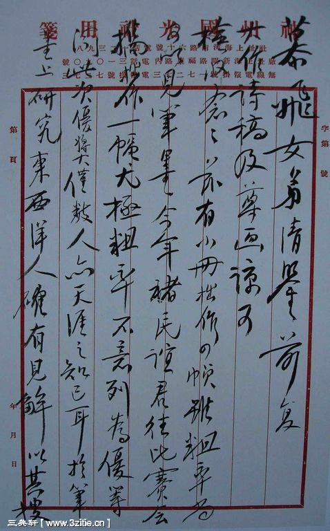 一组黄宾虹书法手稿87作品欣赏