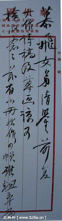 一组黄宾虹书法手稿88作品欣赏