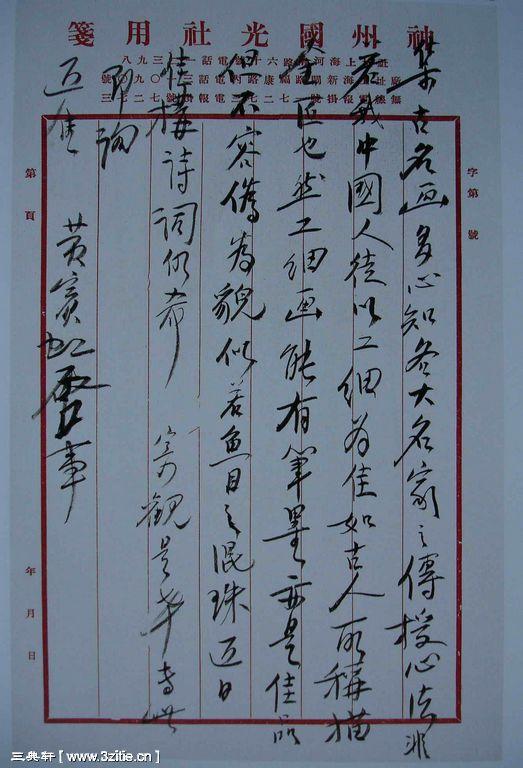 一组黄宾虹书法手稿91作品欣赏