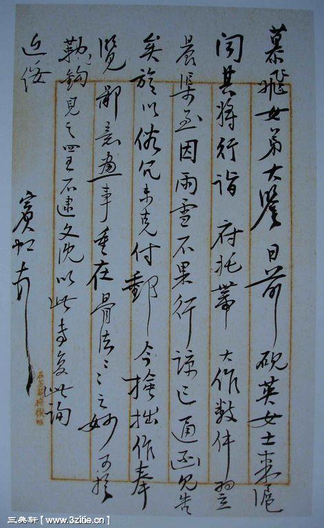 一组黄宾虹书法手稿94作品欣赏