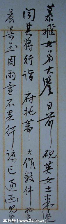 一组黄宾虹书法手稿95作品欣赏