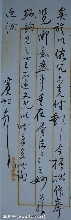 一组黄宾虹书法手稿96作品欣赏