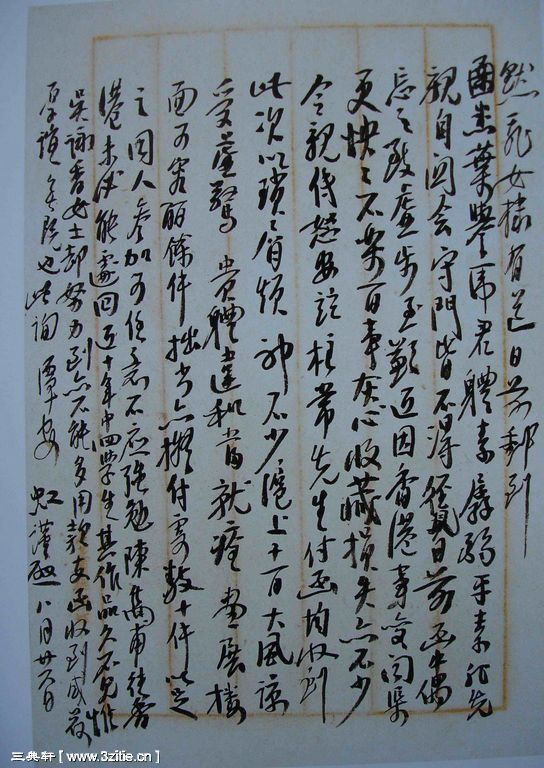 一组黄宾虹书法手稿97作品欣赏