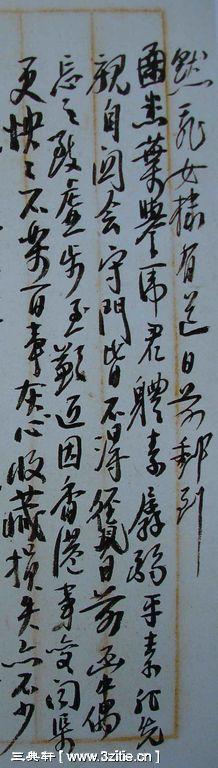 一组黄宾虹书法手稿98作品欣赏