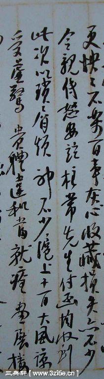 一组黄宾虹书法手稿99作品欣赏