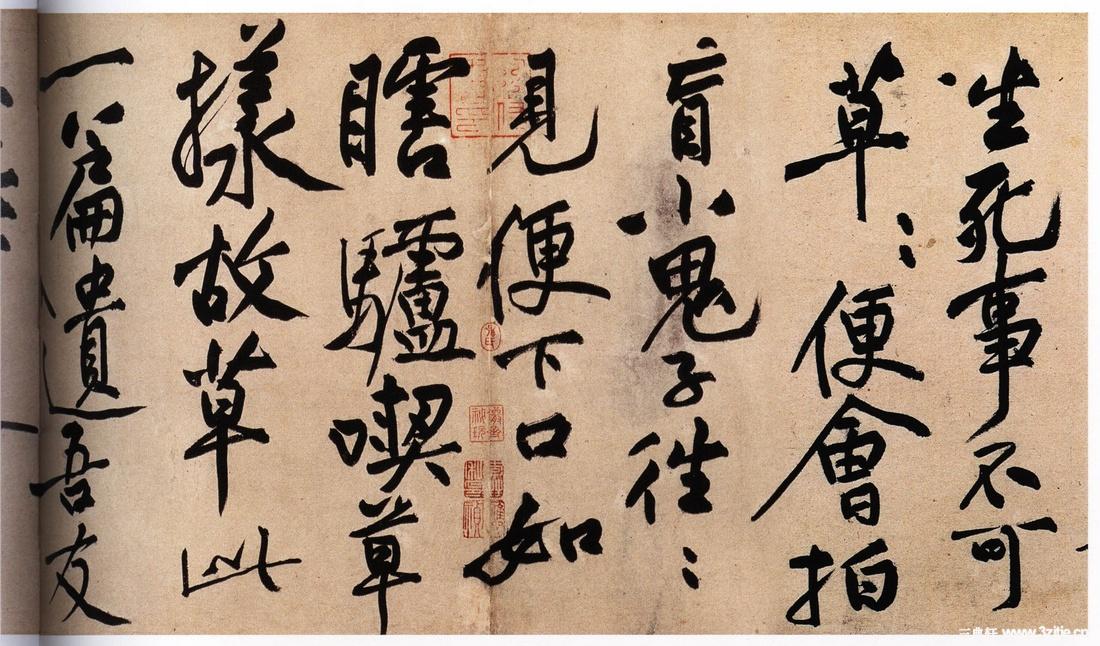 黄庭坚《诸上座法帖》11作品欣赏