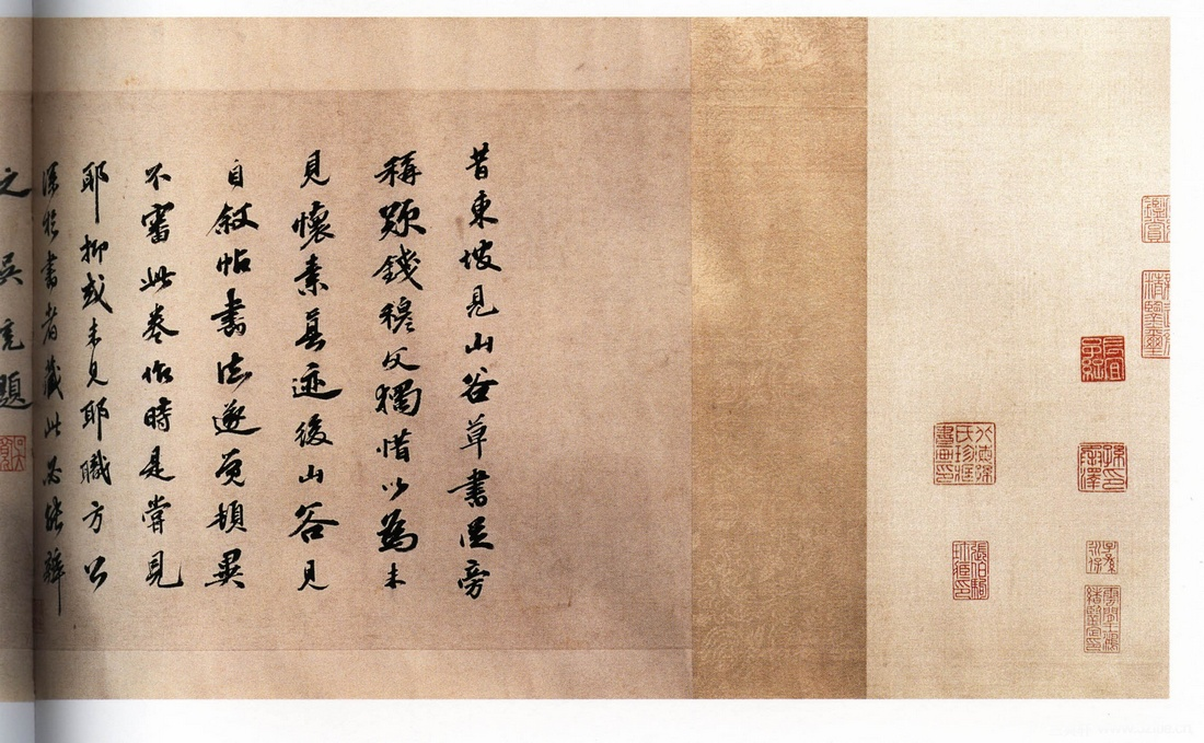 黄庭坚《诸上座法帖》13作品欣赏