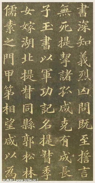 黄自元楷书杨君墓志铭05作品欣赏