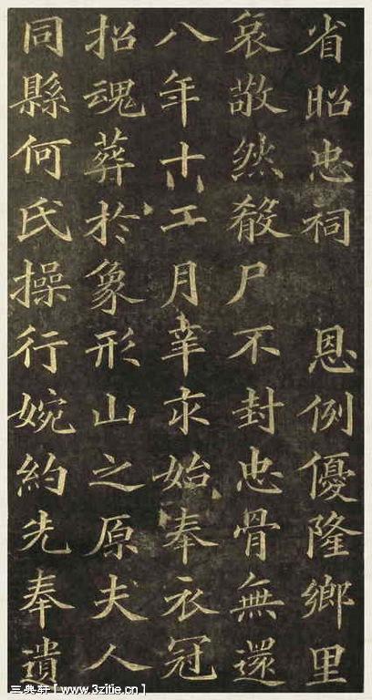 黄自元楷书杨君墓志铭06作品欣赏