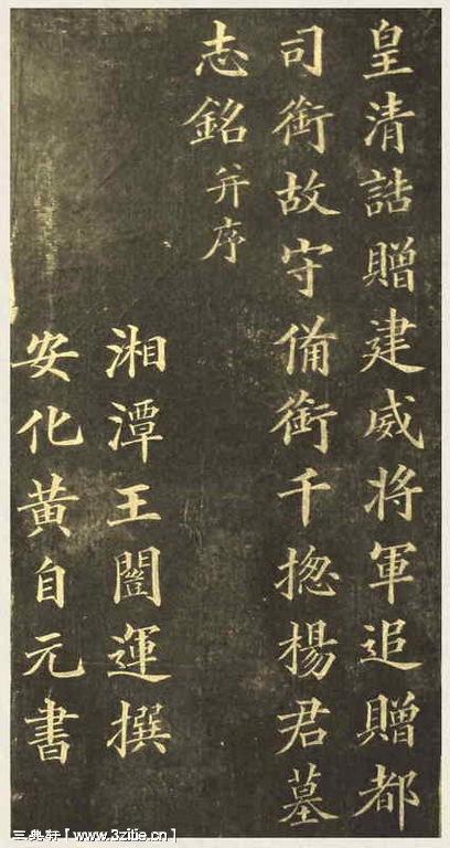 黄自元楷书杨君墓志铭10作品欣赏