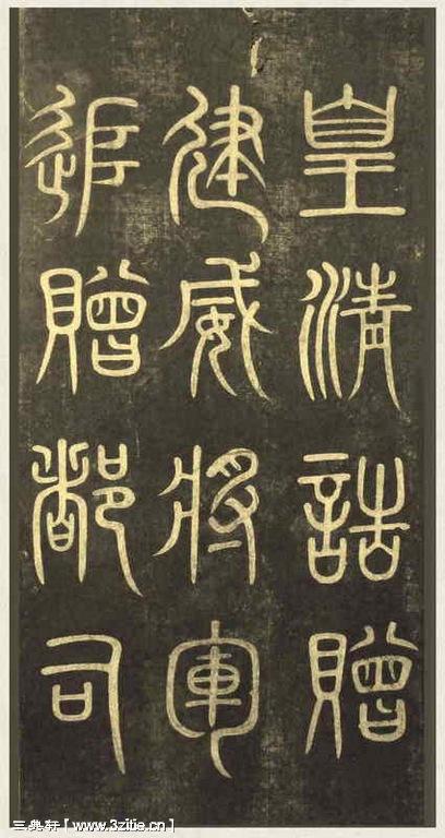 黄自元楷书杨君墓志铭11作品欣赏