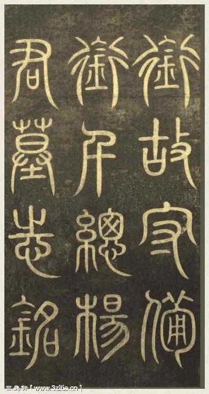 黄自元楷书杨君墓志铭12作品欣赏
