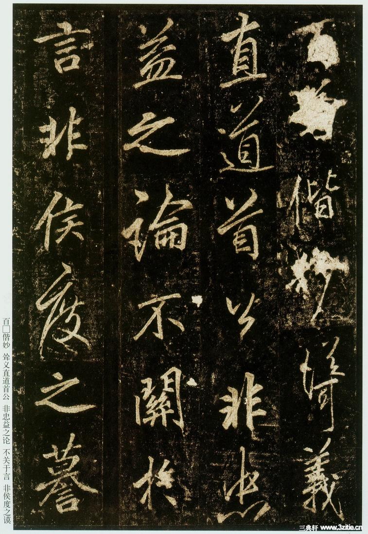 李邕《云麾将军碑》10作品欣赏