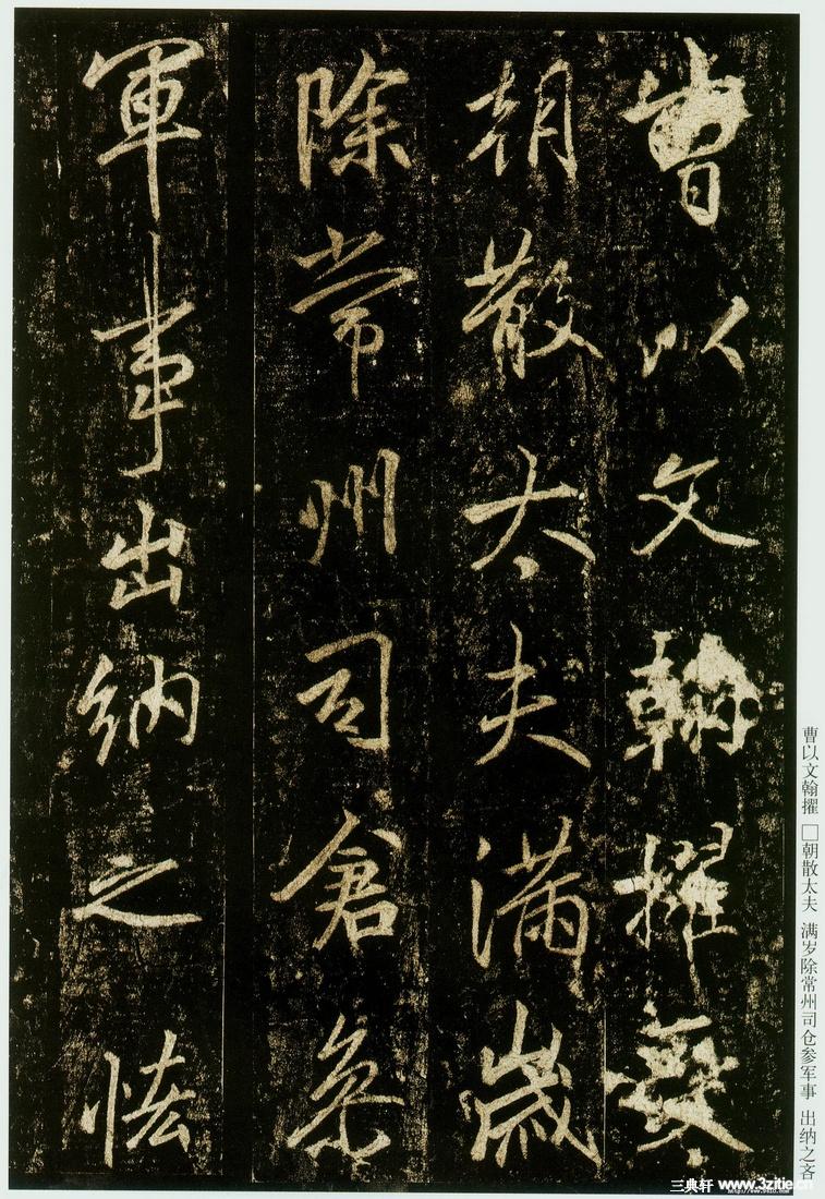 李邕《云麾将军碑》13作品欣赏