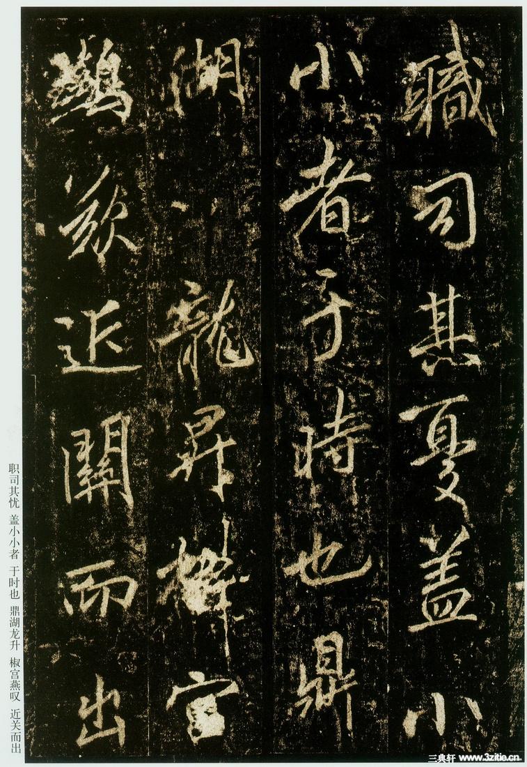 李邕《云麾将军碑》14作品欣赏