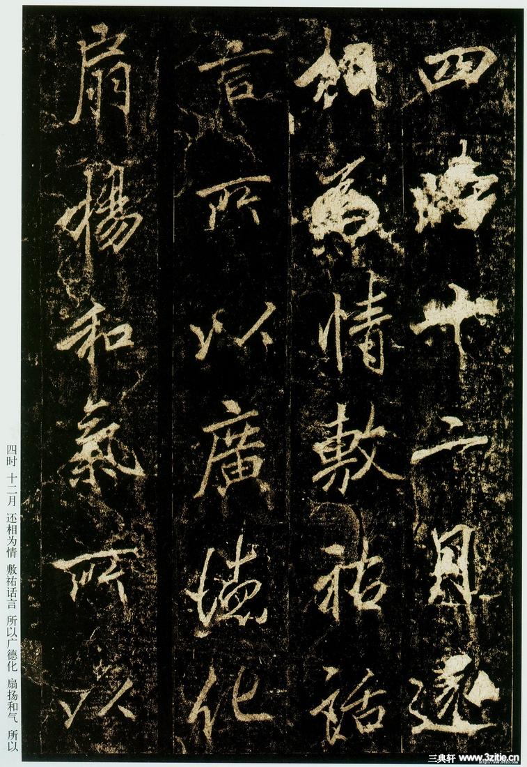 李邕《云麾将军碑》16作品欣赏