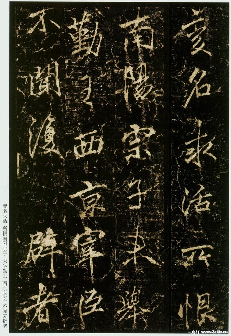 李邕《云麾将军碑》18作品欣赏