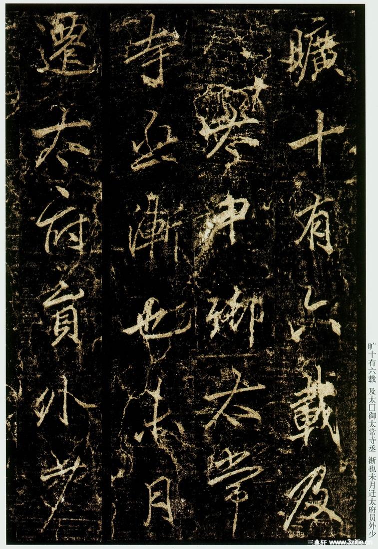 李邕《云麾将军碑》19作品欣赏
