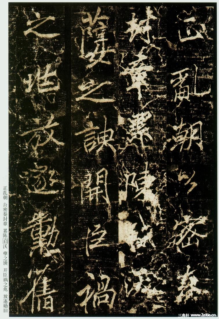 李邕《云麾将军碑》22作品欣赏
