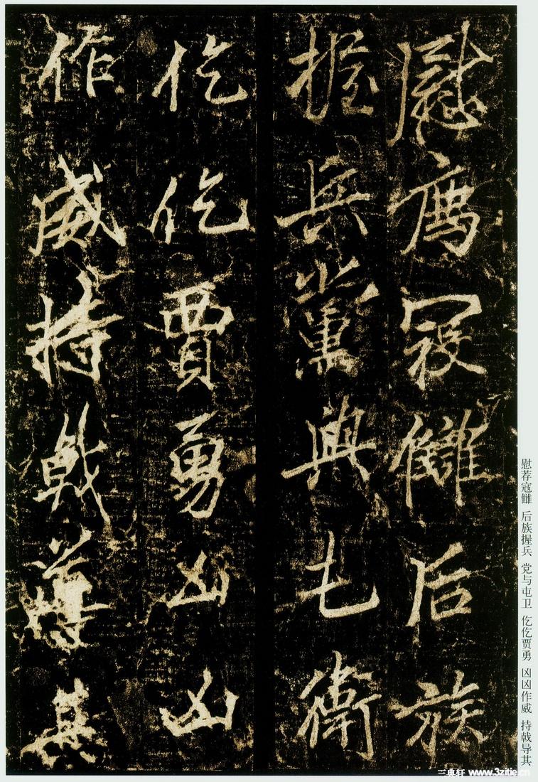 李邕《云麾将军碑》23作品欣赏