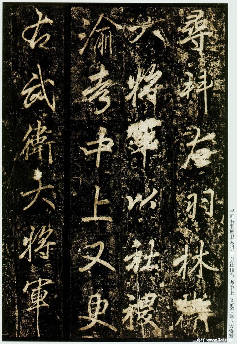 李邕《云麾将军碑》31作品欣赏