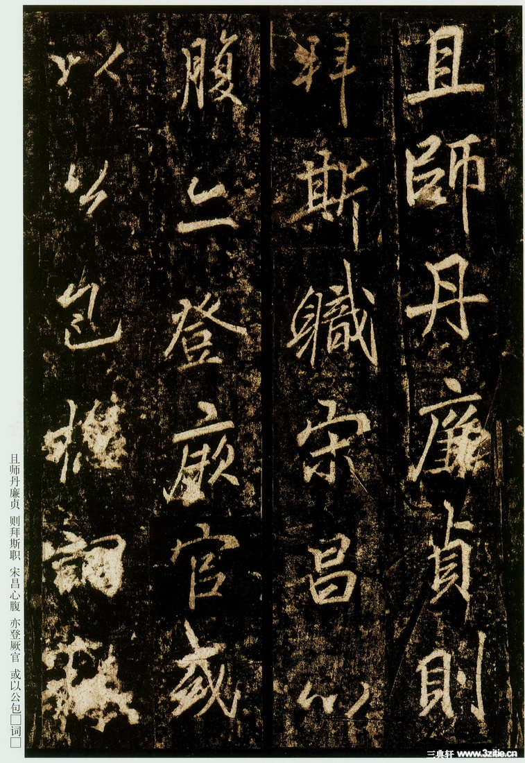 李邕《云麾将军碑》32作品欣赏
