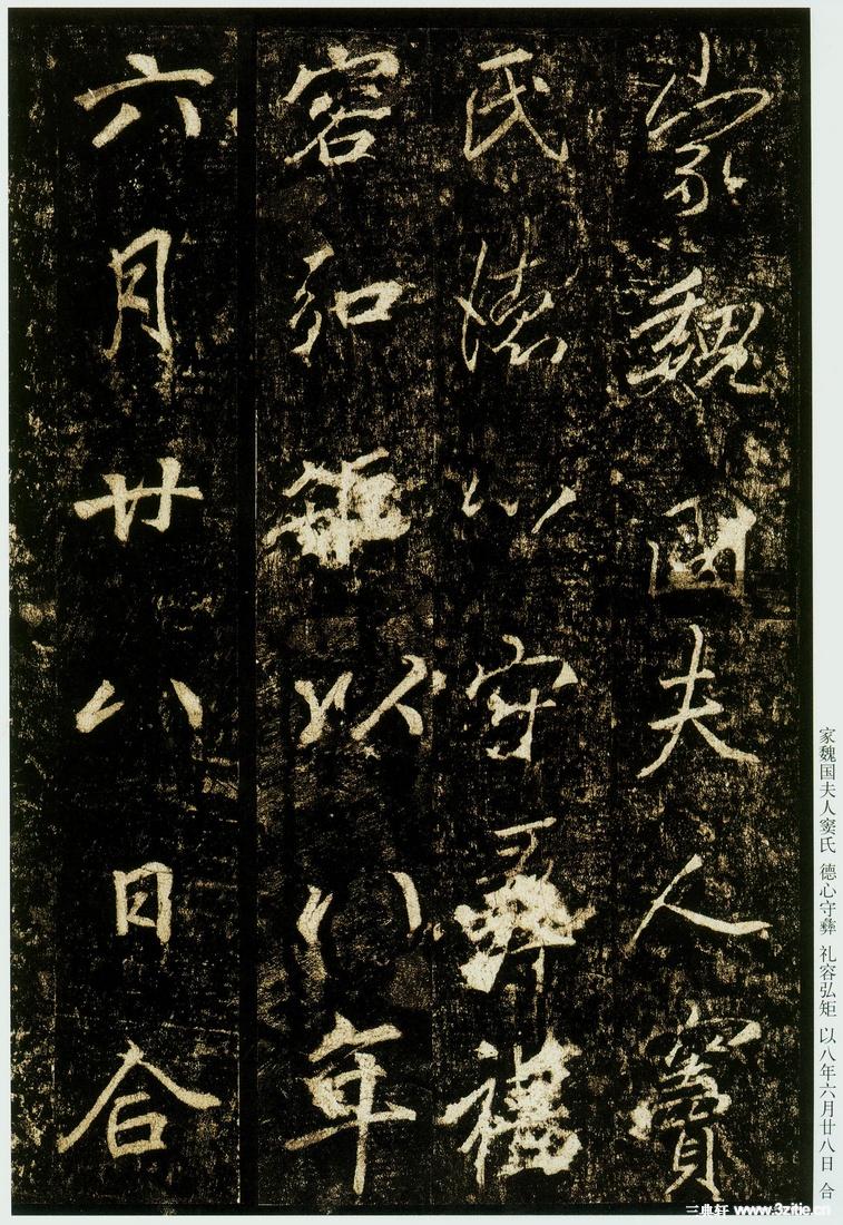 李邕《云麾将军碑》37作品欣赏
