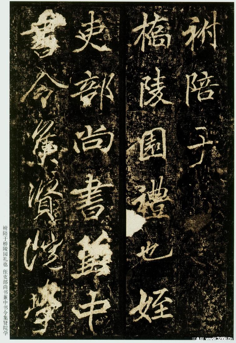 李邕《云麾将军碑》38作品欣赏