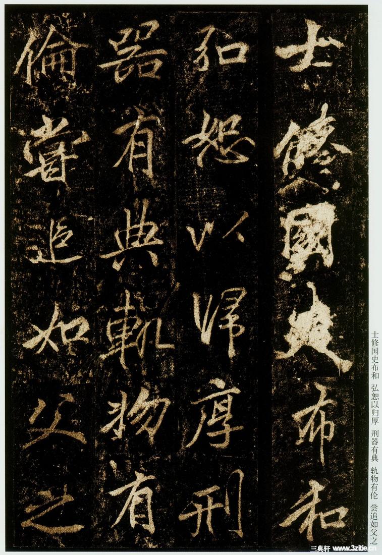 李邕《云麾将军碑》39作品欣赏