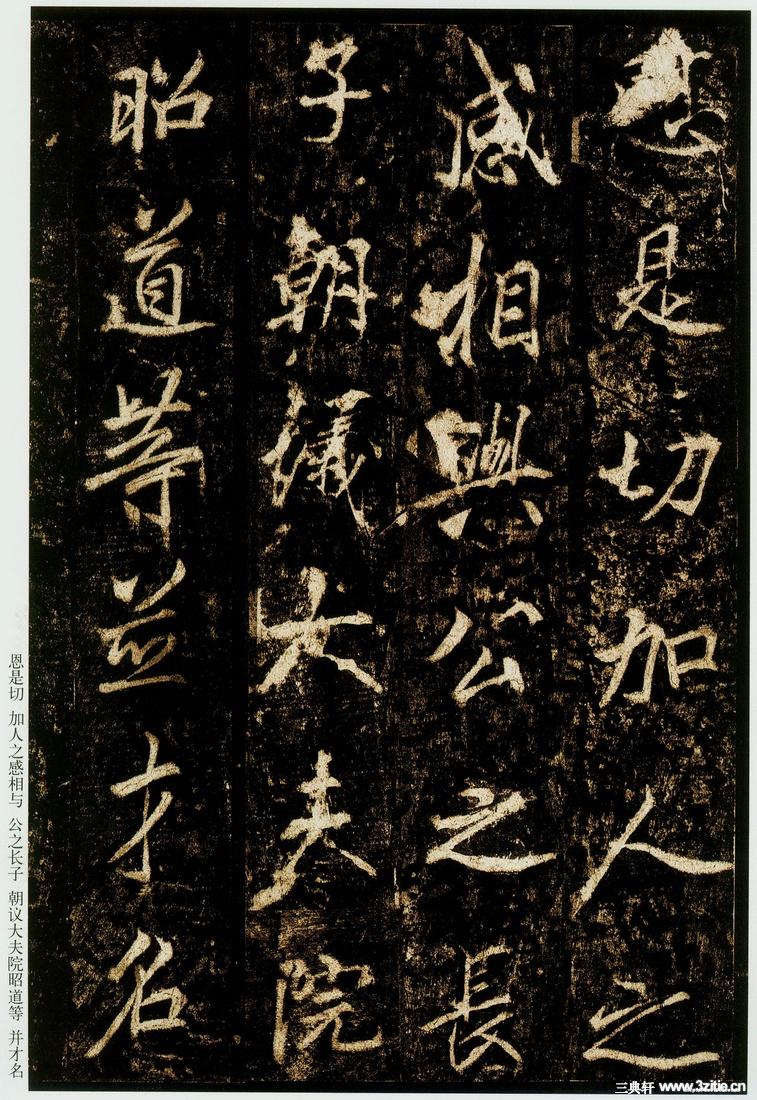 李邕《云麾将军碑》40作品欣赏