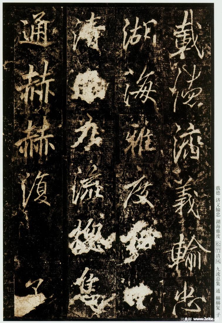 李邕《云麾将军碑》43作品欣赏