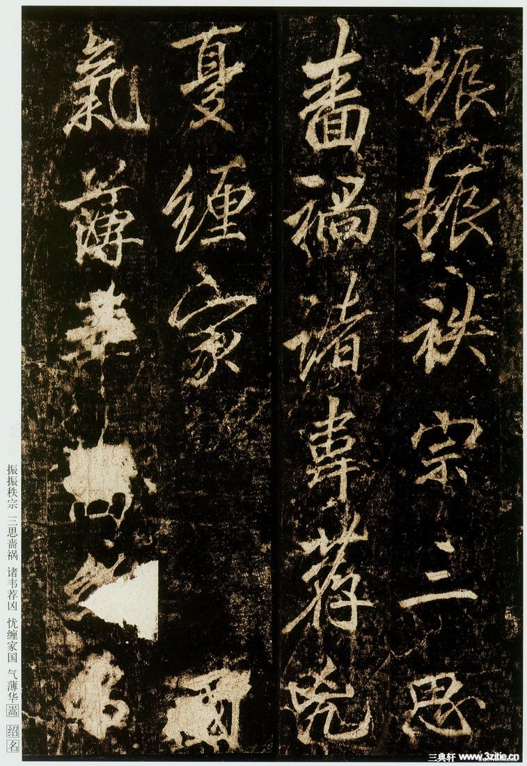 李邕《云麾将军碑》44作品欣赏