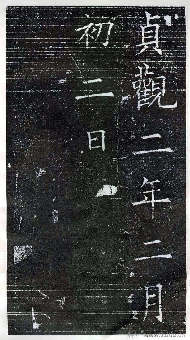 欧阳询楷书《兰亭记》20作品欣赏
